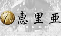 吉原ソープ高級店 恵里亜 リンクバナー