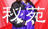 川崎ソープ大衆店 秘苑 リンクバナー