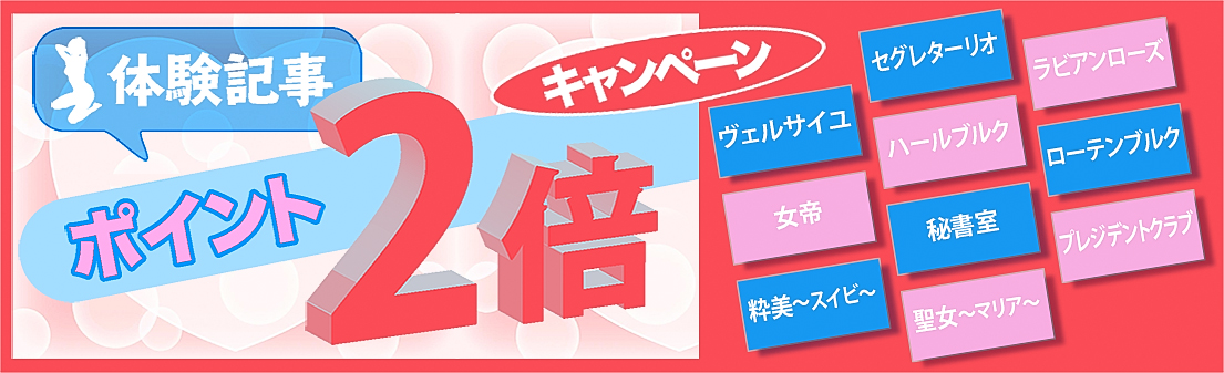 体験記事ポイント2倍キャンペーン 4/16 [金] 0:00 〜 7/9 [金] 23:59