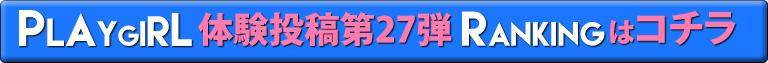 プレイガール体験投稿第27弾ランキングはコチラ