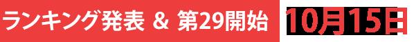 ランキング発表&第29弾開始10月15日