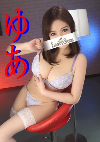ゆあ|ラストシーン 吉原高級店ソープ