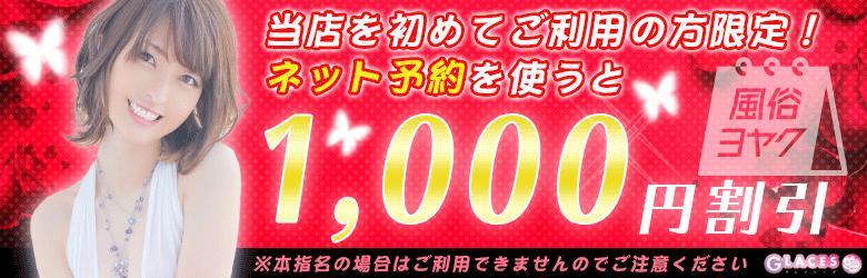 ネット予約で1,000円割引!|グレイシーズ