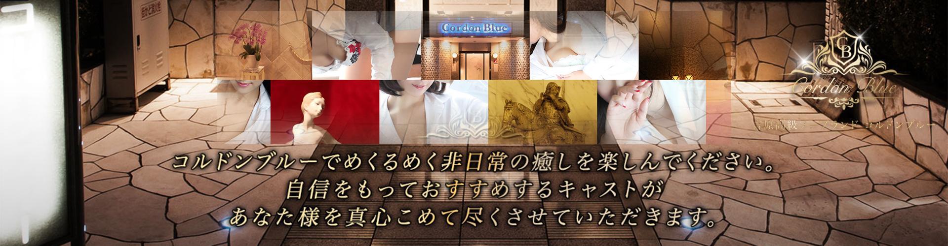コルドンブルー|吉原高級店ソープ